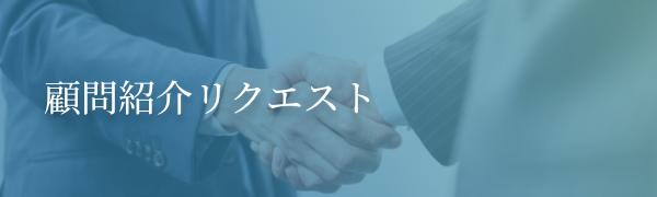 顧問紹介リクエスト